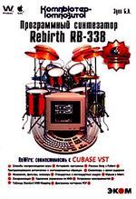 Программный синтезатор ReBirth RB-388 (+ CD)
