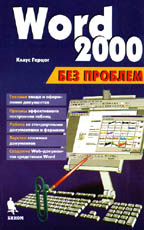 Word 2000 без проблем