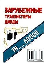 Зарубежные транзисторы, диоды. 1N. .. 60000