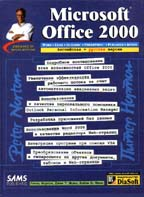 Microsoft Office 2000. Избранное от Питера Нортона