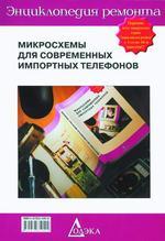 Микросхемы для современных импортных телефонов. Книга 2. ЭР-10