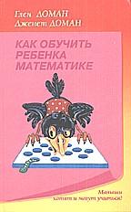 Как обучить ребенка математике