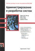 Учебное руководство для специалистов CNA.CNE. Администрирование и разработка систем