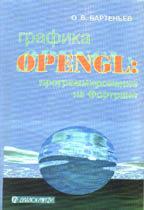 Графика OpenGL. Программирование на Фортране