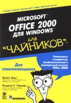 """Microsoft Office 2000 для Windows для """"чайников"""""""