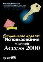 Использование Microsoft Access 2000. Специальное издание