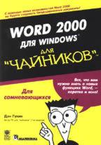 "Word 2000 для Windows для ""чайников"""