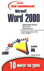 Освой самостоятельно Microsoft Word 2000. 10 минут на урок