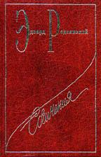 Сочинения в семи томах. Том первый. Николай II: жизнь и смерть
