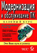 Модернизация и обслуживание ПК. Базовый курс