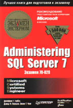Administering SQL Server 7. Сертификационный экзамен - экстерном MCSE 70-028