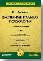 Экспериментальная психология: Учебник для вузов. 2-е изд. (старая обложка)