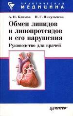 Обмен липидов и липопротеидов и его нарушения