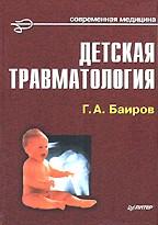 Детская травматология. 2-е издание