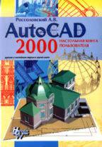 AutoCAD 2000. Настольная книга пользователя