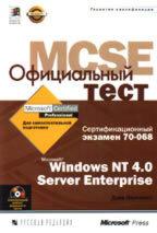 Официальный тест MCSE 70-068. Microsoft Windows NTServer 4.0 Server Enterprise (+ CD)
