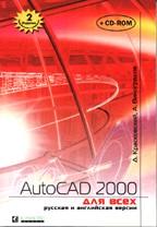 AutoCAD 2000 для всех, русская и английская версии, 2-е издание, с CD