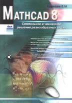 Mathcad 8
