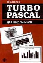 Turbo Pascal для школьников: учебное пособие. 3-е издание