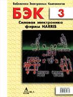 БЭК. Выпуск 3. Силовая электроника фирмы Harris