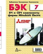 БЭК. Выпуск 7. ВЧ и СВЧ компоненты фирмы Mitsubishi Electric