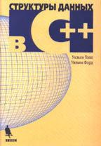 Структуры данных в C++