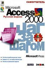 Microsoft Access 2000. Шаг за шагом. Русская версия (+CD)
