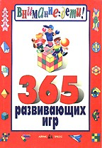 365 развивающих игр