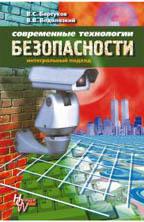 Современные технологии безопасности