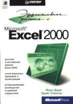 Эффективная работа с Microsoft Excel 2000