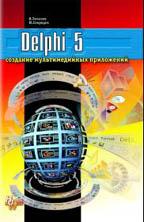 Delphi 5. Создание мультимедийных приложений