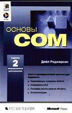 Основы COM (+ CD). 2-е издание