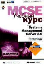 Microsoft Systems Management Server 2.0: учебный курс (+CD)