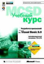 Разработка приложений на Microsoft Visual Basic 6.0. Учебный курс с CD-ROM