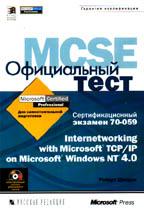 Официальный тест MCSE 70-059. Microsoft TCP/IP on Microsoft Windows NT 4.0 (+ CD)
