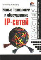 Новые технологии и оборудование IP-сетей
