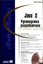 Java 2. Руководство разработчика (+CD)