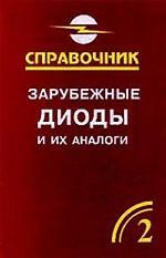 Зарубежные диоды и их аналоги. Справочник-каталог. В 6 томах. Том 2