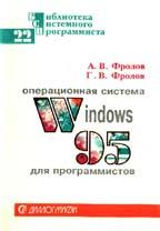 Операционная система Windows 95. Для программиста