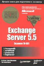 Exchange Server 5.5. Сертификационный экзамен - экстерном