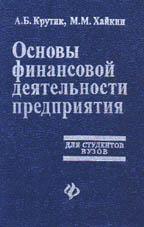 Основы финансовой деятельности предприятия. 2-е издание