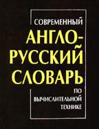 Современный англо-русский словарь по вычислительной технике: 56 000 терминов