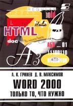 Word 2000. Только то, что нужно