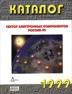 Сектор электронных компонентов. Россия - 1999