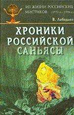 Хроники Российской Саньясы: из жизни российских мистиков