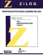 Микроконтроллеры семейства Z86