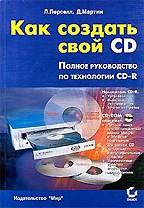 Как создать свой CD: Полное руководство по технологии CD-R (+ CD)