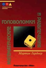 Обложка книги Математические головоломки и развлечения