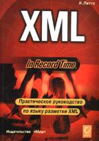 XML за рекордное время