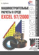 Машиностроительные расчеты в среде Excel 97/2000 с дискетой